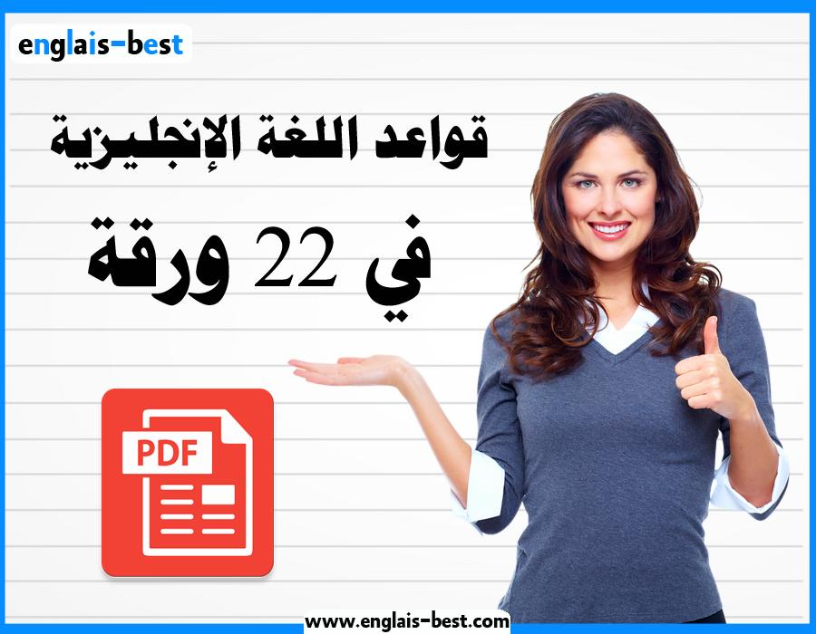 تحميل كتاب قواعد اللغة الإنجليزية في 22 ورقة pdf