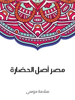 كتاب مصر أصل الحضارة