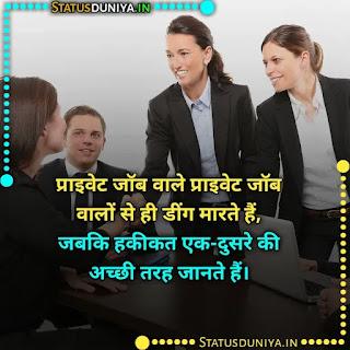 Private Job Shayari Images For Whatsapp, प्राइवेट जॉब वाले प्राइवेट जॉब वालों से ही डींग मारते हैं, जबकि हकीकत एक-दुसरे की अच्छी तरह जानते हैं।