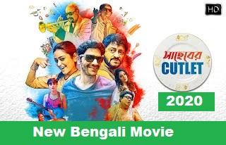 সাহেবের কাটলেট || Saheber Cutlet Best Bengali Movie Review, Cast in 2020