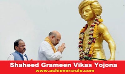 Shaheed Grameen Vikas Yojona - A Development Initiative