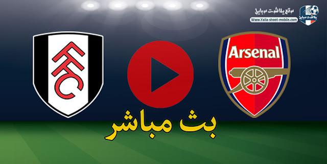 موعد مباراة آرسنال وفولهام اليوم 18 ابريل 2021 في الدوري الانجليزي والقناة الناقلة