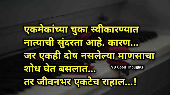 नवरा बायको प्रेम | सुंदर विचार | Husband Wife Relationship Quotes In Marathi