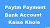 पेटीएम्  में  बैंक अकाउंट कैसे खोले? Paytm Payment Bank Account Kaise Khole Full tutorials