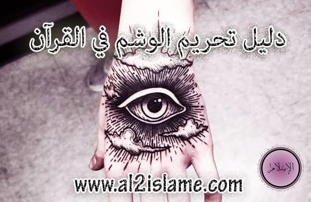 لماذا الوشم حرام في الاسلام