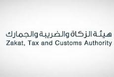هيئة الزكاة والضريبة والجمارك تعلن عن توفر (18) وظيفة إدارية وتقنية لحملة البكالوريوس فما فوق