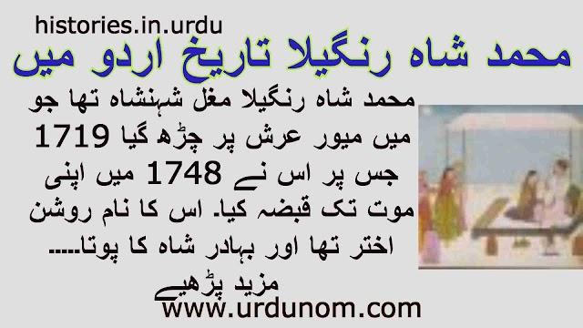 محمد شاہ رنگیلا تاریخ اردو میں | Muhammad Shah Rangeela History in Urdu