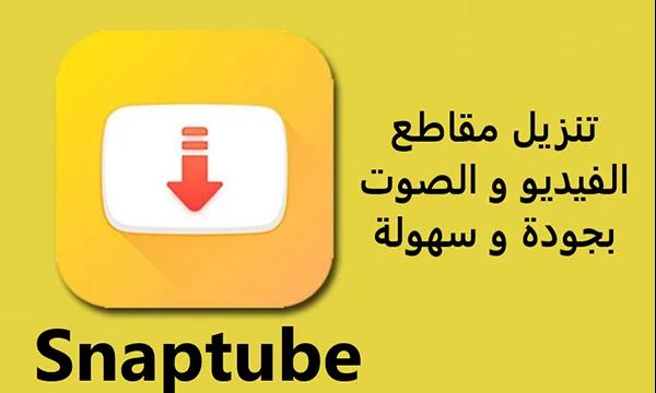 : Snaptube أفضل و أسهل تطبيق لتحميل مقاطع الفيديو و الصوت Mp3 من مختلف المنصات.