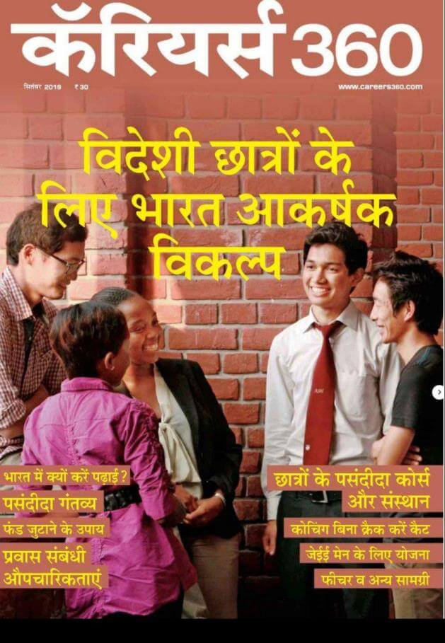 Careers-360-Current-Affairs-September-2019-For-All-Competitive-Exam-Hindi-PDF-Book