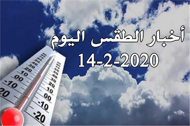 أخبار الطقس اليوم الجمعة 14-2-2020 والأرصاد توجه رسالة هامة للمواطنين