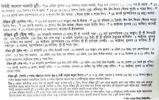 ২০২১ সালের সরকারি ক্যালেন্ডার pdf
