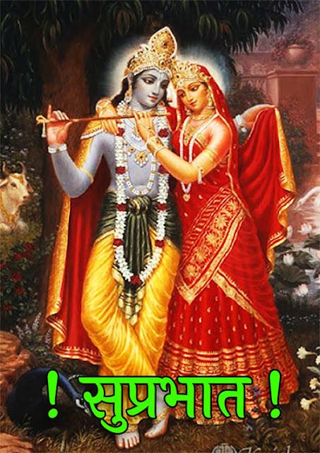 suparbhat wish sandesh photo download bhagwan