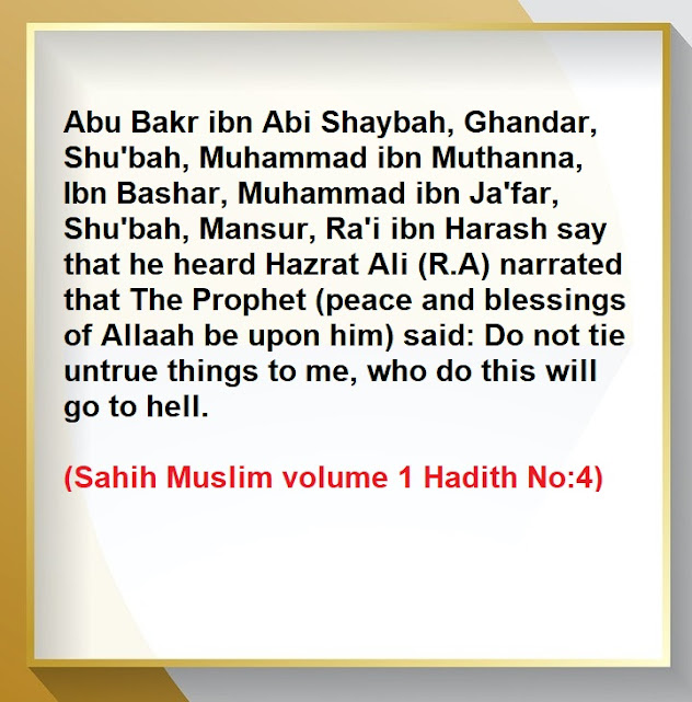 hadith-of-the-day-Sahih-Muslim-volume-1-Hadith-No-4