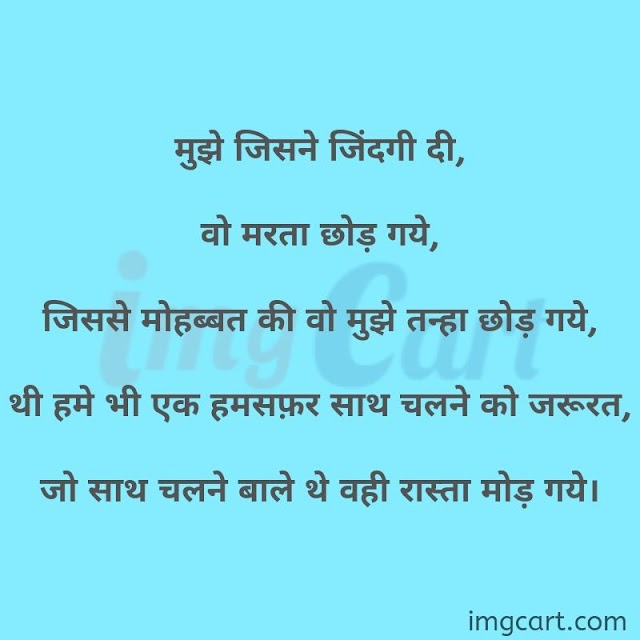 Sad Image With Shayari In Hindi Download