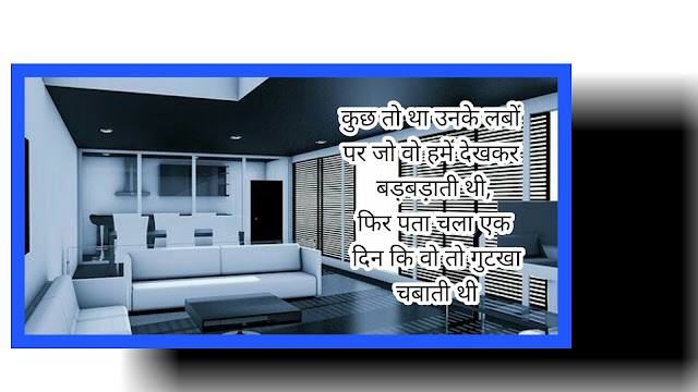 Gali-Shayari-For-Friend-Gali-Wali-Shayari-Hindi-Me