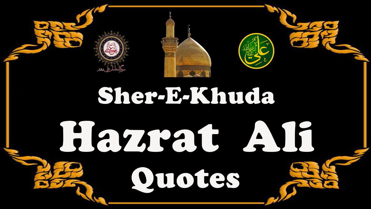Hazrat Ali Motivational Quotes in Hindi