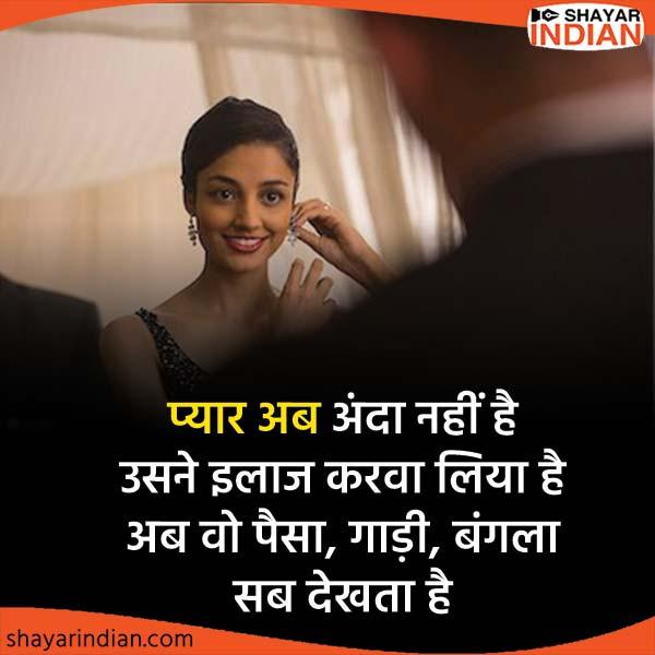 Love Status Shayari : Anda Pyar, Ilaj, Paisa, Gadi, Bangla