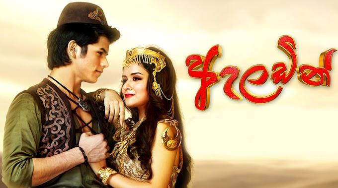 Aladin | Episode 310- (2020-11-30)