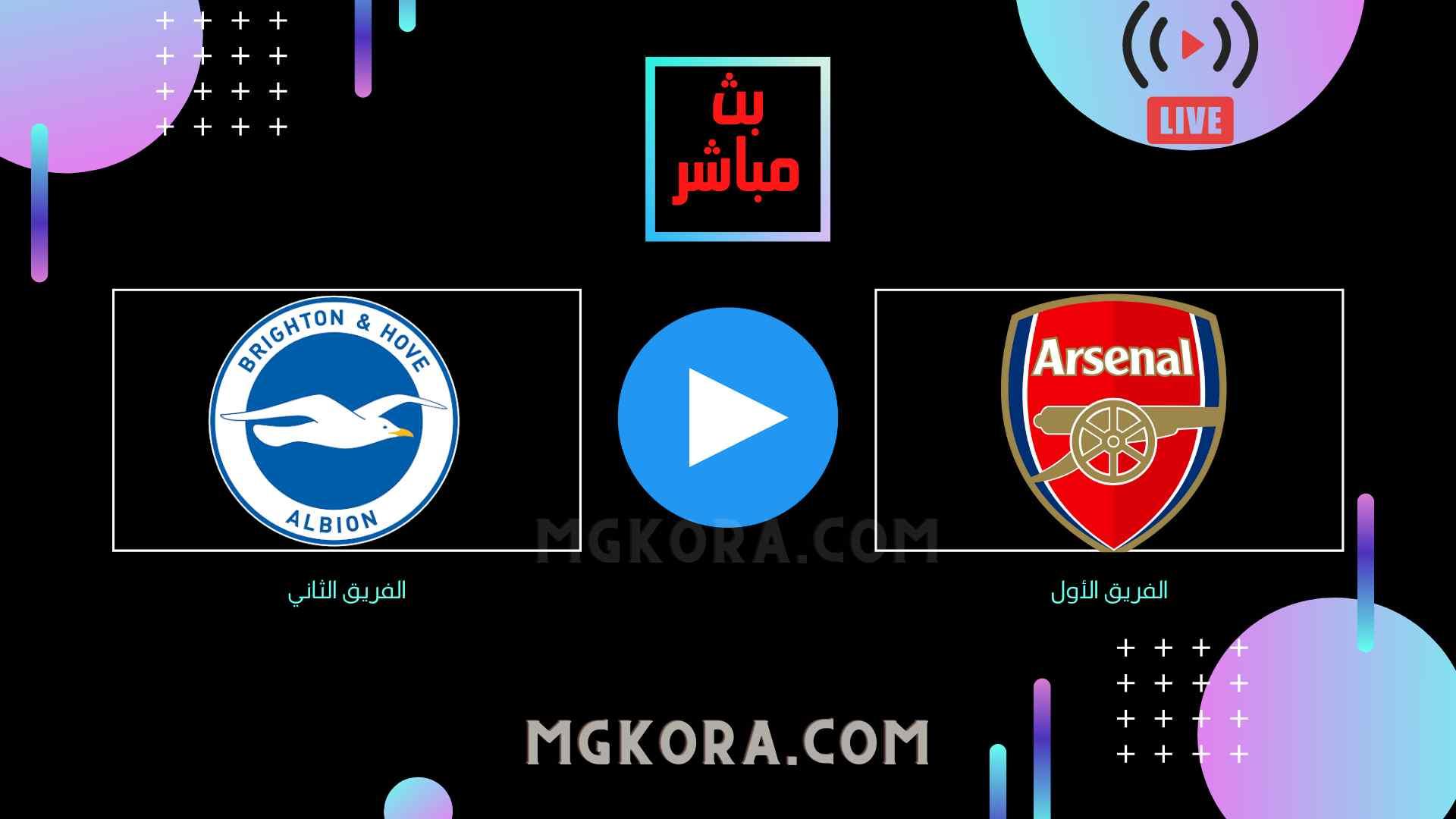 مشاهدة مباراة أرسنال وبرايتون بث مباشر السبت 02-10-2021 الدوري الانجليزي