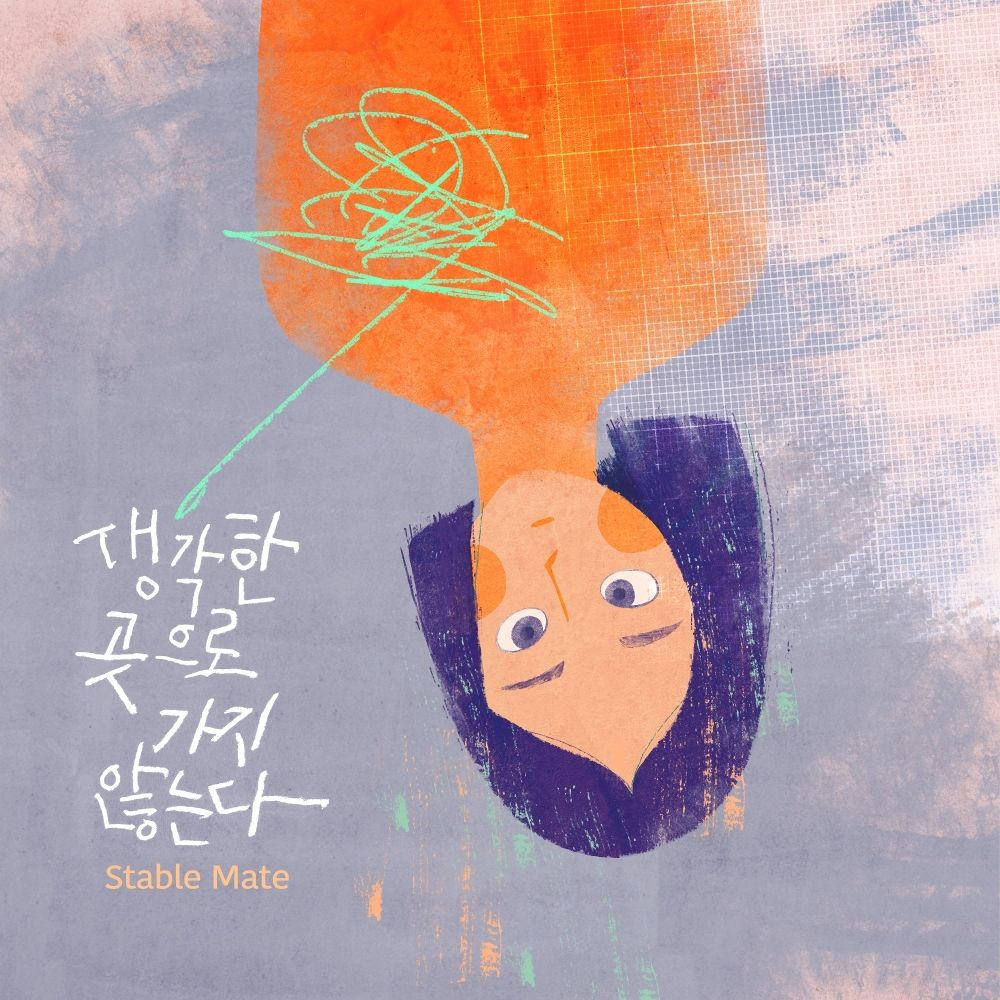Stable Mate – It's Not My Way – Single
