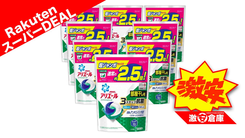 【楽天市場激安セール】アリエール洗濯洗剤ジェルボール3D詰め替え超ジャンボ8袋が実質4,990円