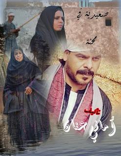 رواية صعيديه في محنه الحلقة الثانيه