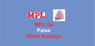 MPL App Se Paise Kaise Kamaye