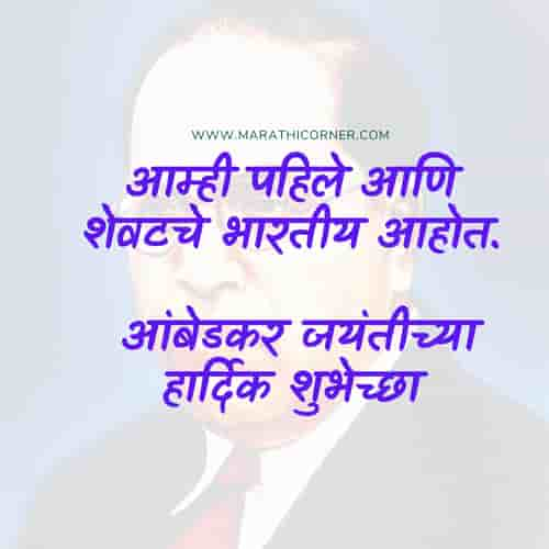 dr Ambedkar Jayanti Wishes in Marathi