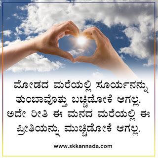 love Amazing Facts in Kannada