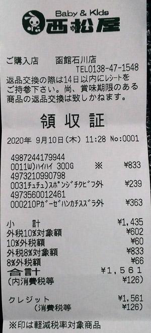 西松屋 函館石川店 2020/9/10 のレシート