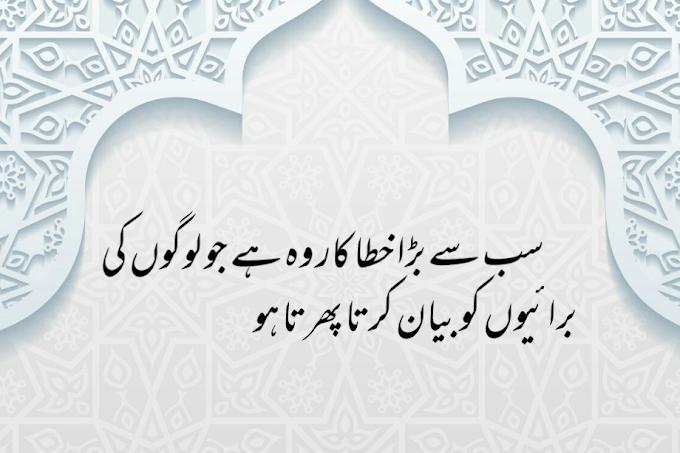 حضرت عثمان غنی رضی تعالی عنہ کے اقوالِ زریں