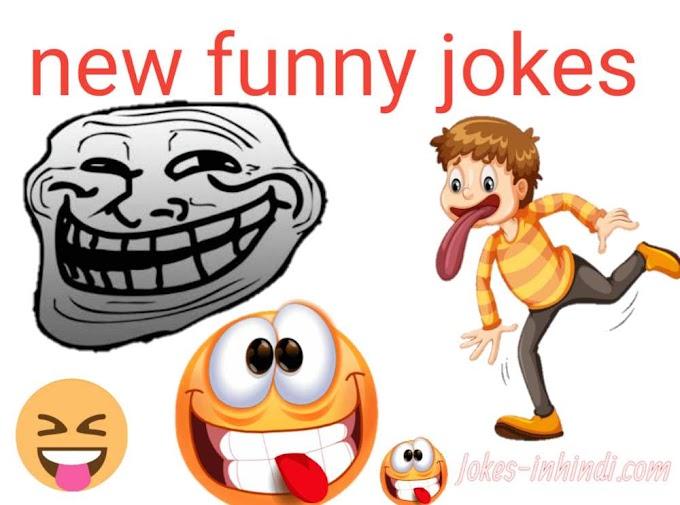 New funny jokes in hindi | jokes in hindi