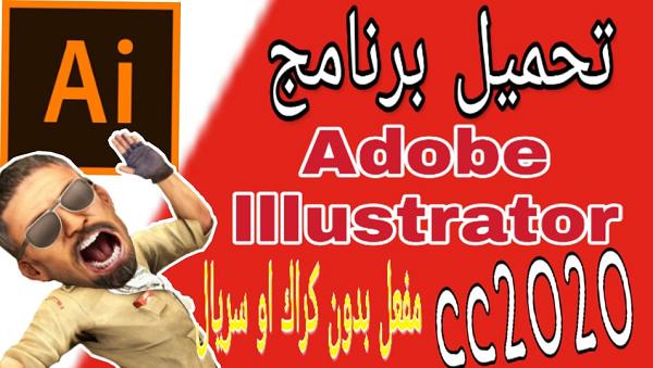 شرح تحميل برنامج Adobe Illustrator CC 2020 | كامل مجانا برابط مباشر