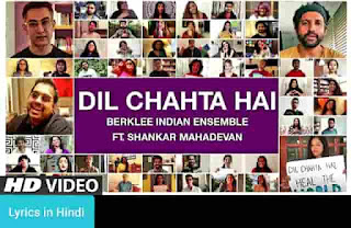 Dil Chahta Hai Lyrics in Hindi | Shankar Mahadevan