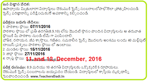 TS Chekumuki Science Test 2015 at School, District and State Level
