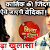 Shocking! Dadi announce Kartik Vedika's engagement in Yeh Rishta Kya Kehlata Hai