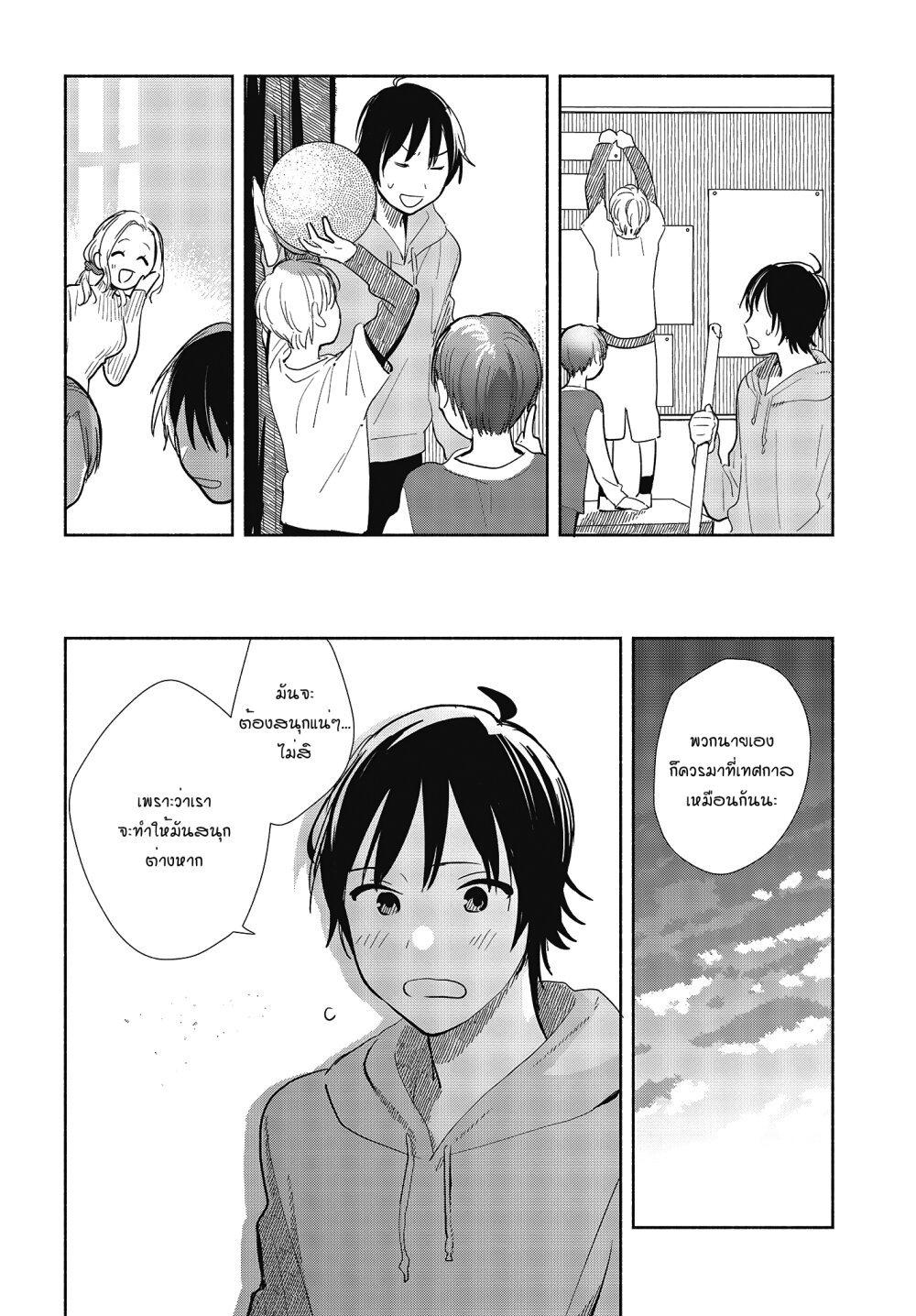 อ่านการ์ตูน Tell Me How to Forget About You ตอนที่ 6 หน้าที่ 30