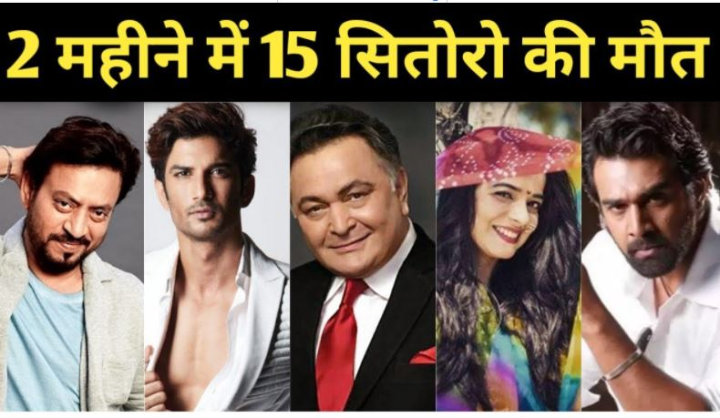Top Bollywood Actors died in 2020