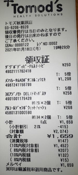 トモズ 秋葉原店 2021/1/18 のレシート