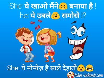 Girl boy jokes | very funny girl and boy jokes in hindi