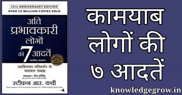 7 habits of highly effective people book summary in Hindi By Stephen R covey