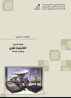 كتاب الالكترونيات pdf