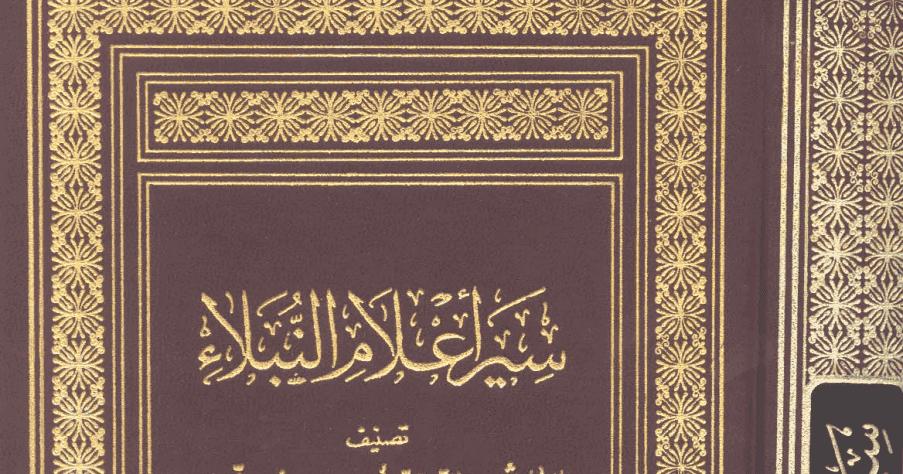 سير أعلام النبلاء pdf تحميل