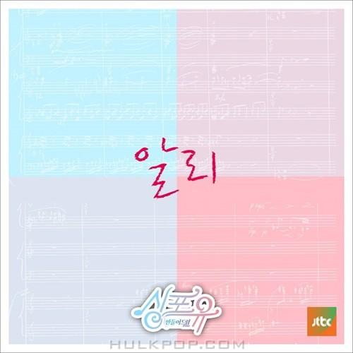 ALi – 싱포유 – 여덟번째이야기 – Single