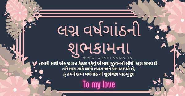 marriage anniversary wishes for wife in gujarati, wedding anniversary wishes for wife in gujarati, marriage anniversary status for wife in gujarati, marriage anniversary quotes for wife in gujarati