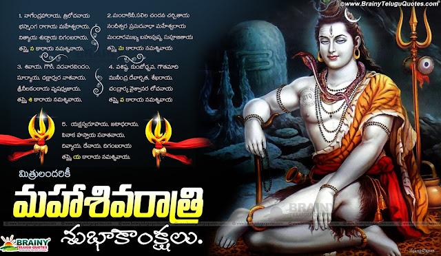 sivaraatri Subhakankshalu in Telugu, Telugu Sivaraatri, Sivaratri wishes in Telugu