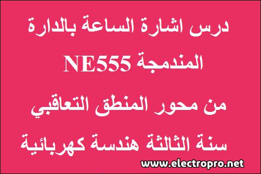 درس اشارة الساعة بالدارة المندمجة NE555 للسنة الثالثة هندسة كهربائية