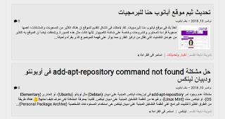 طريقة تمييز الموضوعات عن بعضها على موقع أبانوب حنا للبرمجيات