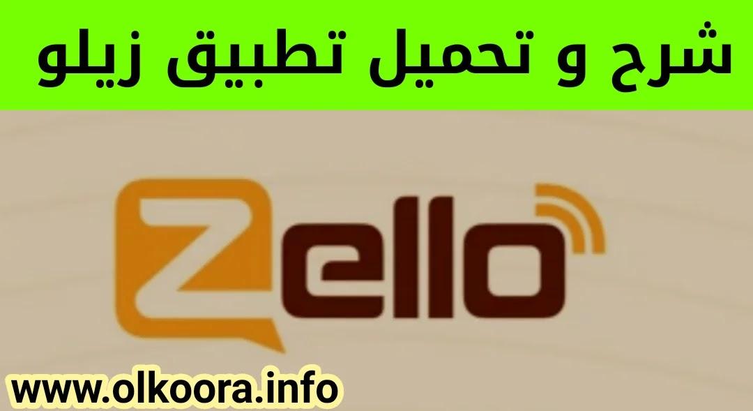 تحميل تطبيق زيلو / تنزيل برنامج Zello للأندرويد و للأيفون اخر اصدار 2021