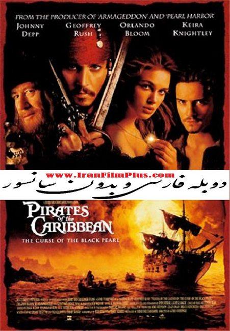 یلم دوبله دزدان دریایی کارائیب